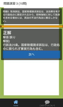 公務員試験 行政法 総チェック問題集 screenshot 12