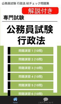 公務員試験 行政法 総チェック問題集 screenshot 5