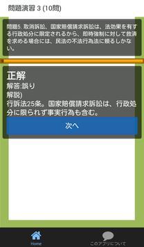公務員試験 行政法 総チェック問題集 screenshot 7