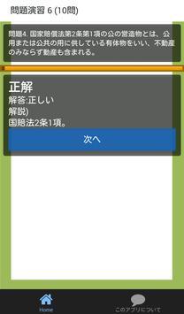 公務員試験 行政法 総チェック問題集 apk screenshot