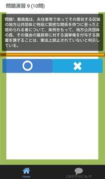 公務員試験 行政法 総チェック問題集 screenshot 9