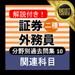 外務員資格試験   日本証券業協会 - jsda.or.jp