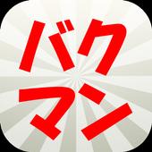 クイズforバクマン icon