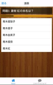 クイズforバクマン apk screenshot