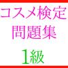 美容コスメ検定1級 日本化粧品検定試験問題集163問無料 图标