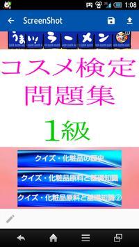 美容コスメ検定1級 日本化粧品検定試験問題集163問無料 Ekran Görüntüsü 2