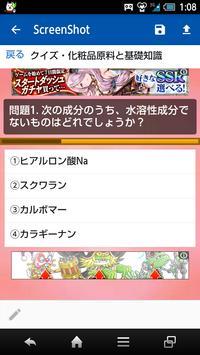 美容コスメ検定1級 日本化粧品検定試験問題集163問無料 Ekran Görüntüsü 3