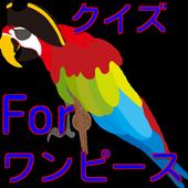 アニメ常識クイズforワンピース icon