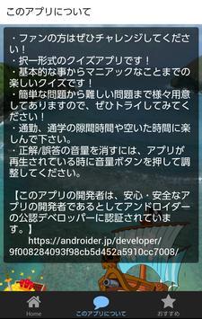 アニメ常識クイズforワンピース apk screenshot