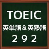 覚えるのはこれだけ!!TOEIC英単語&英熟語292 icon