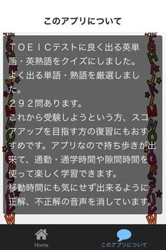 覚えるのはこれだけ!!TOEIC英単語&英熟語292 screenshot 7