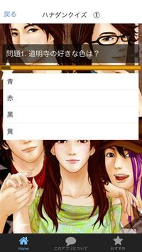 クイズ for 花より男子 人気マンガ・映画・ドラマ F4 apk screenshot