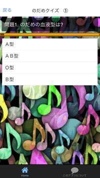 クイズ for のだめカンタービレ 映画も人気クラシック音楽 apk screenshot