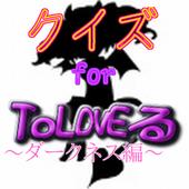 アニメ検定 for ToLoveる~ダークネスVer~ icon