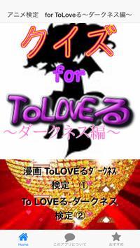 アニメ検定 for ToLoveる~ダークネスVer~ poster