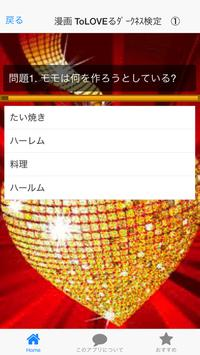 アニメ検定 for ToLoveる~ダークネスVer~ screenshot 5