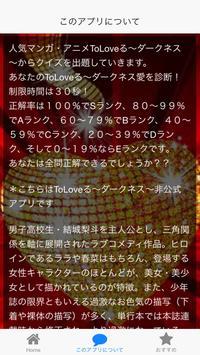 アニメ検定 for ToLoveる~ダークネスVer~ screenshot 7