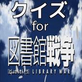 クイズ for 図書館戦争 人気の映画・小説・アニメ icon