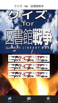 クイズ for 図書館戦争 人気の映画・小説・アニメ poster