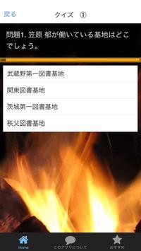クイズ for 図書館戦争 人気の映画・小説・アニメ apk screenshot