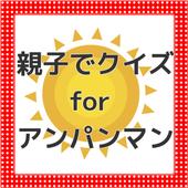 親子でクイズ問題に挑戦!forアンパンマン icon