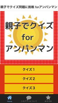 親子でクイズ問題に挑戦!forアンパンマン poster