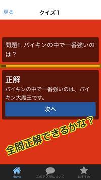 親子でクイズ問題に挑戦!forアンパンマン screenshot 2