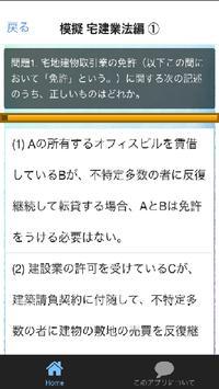 合格マイスター! 宅建試験 重要問題集 国家資格 転職に有利 screenshot 2