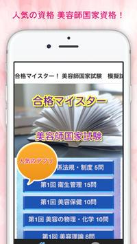 合格マイスター! 美容師国家試験 模擬試験 重要問題200問 poster