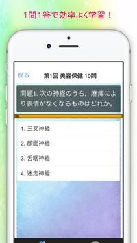 合格マイスター! 美容師国家試験 模擬試験 重要問題200問 screenshot 1