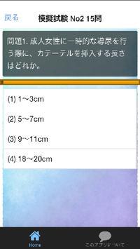 合格マイスター! 看護師国家試験 模擬試験 重要問題100問 screenshot 1