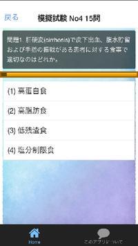合格マイスター! 看護師国家試験 模擬試験 重要問題100問 screenshot 2