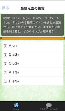 入試マイスター!合格アプリ センター試験対策 高校化学 screenshot 1