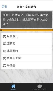 高校入試 合格必勝アプリ すき間時間で学ぶ!社会・歴史編 screenshot 1