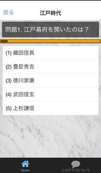 高校入試 合格必勝アプリ すき間時間で学ぶ!社会・歴史編 screenshot 2