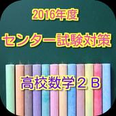 入試マイスター!合格アプリ センター試験対策 高校数学2B icon