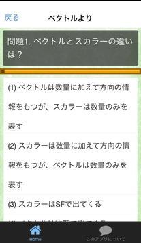 入試マイスター!合格アプリ センター試験対策 高校数学2B screenshot 1