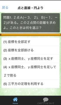 入試マイスター!合格アプリ センター試験対策 高校数学2B screenshot 2