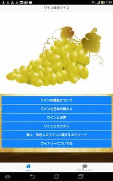 ワイン雑学クイズ poster