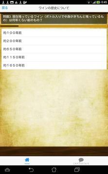 ワイン雑学クイズ screenshot 1