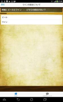 ワイン雑学クイズ screenshot 3