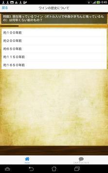 ワイン雑学クイズ screenshot 5