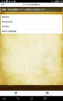 ワイン雑学クイズ screenshot 6