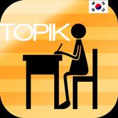 必勝!韓国語能力試験Ⅱ(TOPIK)過去問題 icon