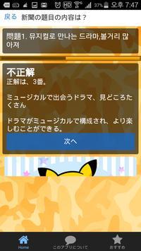 必勝!韓国語能力試験Ⅱ(TOPIK)過去問題 apk screenshot