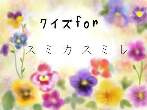 クイズforスミカスミレ poster