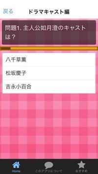 クイズforスミカスミレ apk screenshot