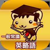 一般常識・時事【英略語】受験に・就職に・資格取得に絶泌! icon