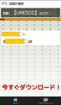 一般常識・時事【英略語】受験に・就職に・資格取得に絶泌! apk screenshot