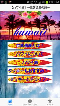 世界遺産の旅【ハワイ編】タッキーならこんな旅をする‥?! apk screenshot